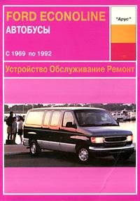 Автобусы Ford Econoline. С 1969 по 1992. Устройство. Обслуживание. Ремонт  #1