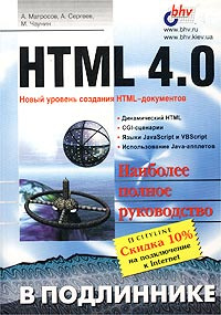 HTML 4.0 #1