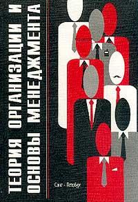 Теория организации и основы менеджмента (в социальной сфере)  #1
