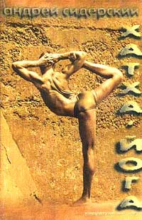 Хатха-йога как технология интегрального тренинга (концептуальный очерк)  #1