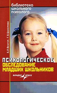 Психологическое обследование младших школьников #1