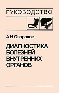 Диагностика болезней внутренних органов. Том 1. Диагностика болезней органов пищеварения | Окороков Александр #1