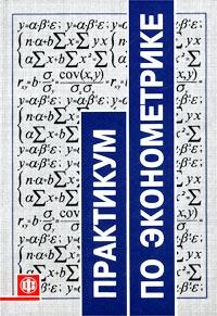 Практикум по эконометрике #1
