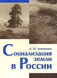Социализация земли в России #1