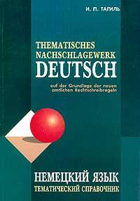 Немецкий язык. Тематический справочник #1