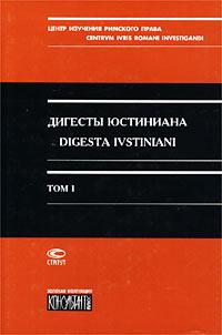 Дигесты Юстиниана / Digesta Ivstiniani. Том 1. Книги 1-4 #1