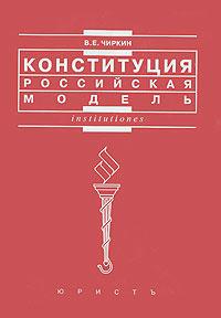 Конституция. Российская модель #1