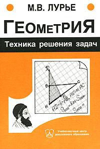 Геометрия. Техника решения задач #1