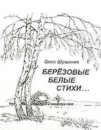 Березовые белые стихи…: Стихотворения #1