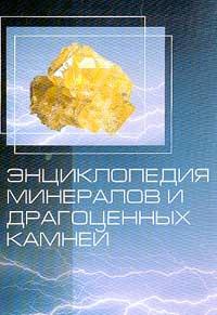 Энциклопедия минералов и драгоценных камней #1