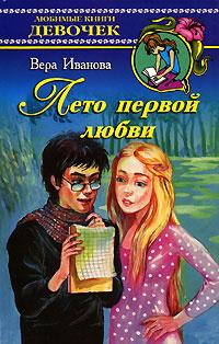 Лето первой любви #1