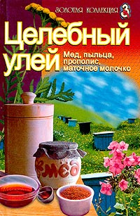 Целебный улей. Мед, пыльца, прополис, маточное молочко #1