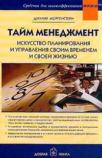 Тайм менеджмент. Искусство планирования и управления своим временем и своей жизнью  #1