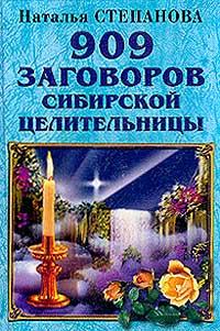 909 заговоров сибирской целительницы #1