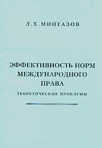 Эффективность норм международного права: Теоретические проблемы  #1