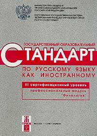 Государственный образовательный стандарт по русскому языку как иностранному: III сертификационный уровень: #1