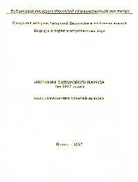 """История татарского народа до 1917 г.: План семинарских занятий по специальности """"Филология"""" (сост. Загидуллин #1"""