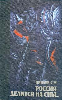Россия делится на сны…: Иванов Г.; Набоков В.; Елагин И. (сост., вступ.ст., подгот.текста, прим. Пинаева #1