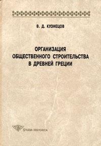Организация общественного строительства в Древней Греции  #1