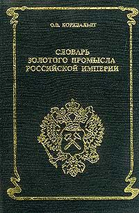 Словарь золотого промысла Российской Империи #1