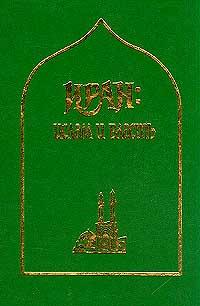 Иран: Ислам и власть (под ред. Мамедовой Н.М., Мехди Синаи)  #1