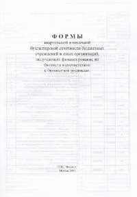 Формы квартальной и месячной бухгалтерской отчетности бюджетных учреждений и иных организаций, получающих #1