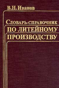 Словарь-справочник по литейному производству Изд. 2-е, перераб., доп.  #1