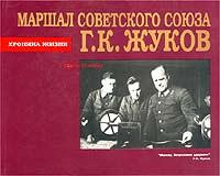 Маршал Советского Союза Г. К. Жуков. Хроника жизни #1