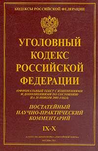 Уголовный кодекс Российской Федерации: Официальный текст с изменениями и дополнениями по состоянию на #1