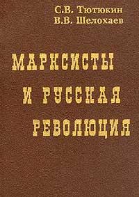 Марксисты и русская революция   Тютюкин Станислав Васильевич, Шелохаев Валентин Валентинович  #1