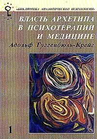 Власть архетипа в психотерапии и медицине: Т. 1: Учебное пособие (пер. с нем. Панкова С.С.; под науч.ред. #1