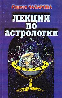 Лекции по астрологии   Назарова Лариса Николаевна #1