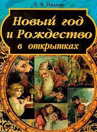 Новый год и Рождество в открытках: Книга создана на основе авторской коллекции автора и журналиста и #1