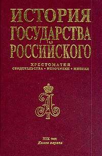 История государства Российского: Хрестоматия: Свидетельства; Источники; Мнения: XIX в.: Кн. 1 (сост. #1