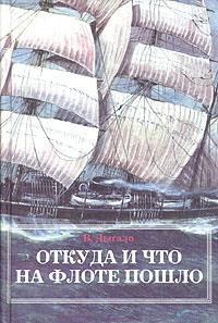 Откуда и что на флоте пошло   Дыгало Виктор Ананьевич #1