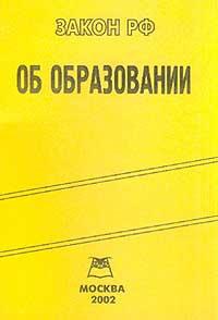 """Закон Российской Федерации """"Об образовании"""" (в последней редакции от 13 февраля 2002 г.)  #1"""