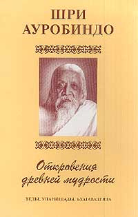 Откровения древней мудрости. Веды, Упанишады, Бхагавадгита  #1