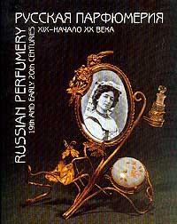 Русская парфюмерия: XIX-начало XX в.: Альбом (на русс., англ.яз.)  #1