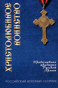 Христолюбивое воинство. Православная традиция Русской Армии  #1