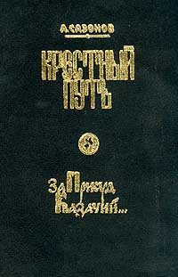 Крестный путь: Кн. 1: За присуд казачий… #1
