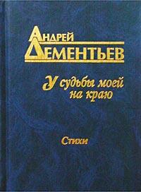 """""""У судьбы моей на краю"""" #1"""