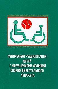 Физическая реабилитация детей с нарушениями функций опорно-двигательного аппарата  #1