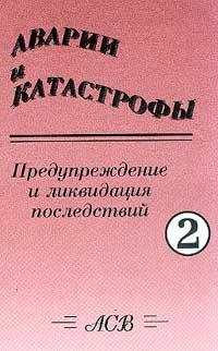 Аварии и катастрофы: Предупреждение и ликвидация последствий: Кн. 2: Учебное пособие (под ред. Кочеткова #1