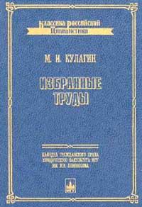 Избранные труды Серия: Классика российской цивилистики  #1