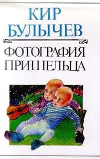 Полное собрание сочинений: Т.14: Фотография пришельца Серия: Взрослая фантастика  #1
