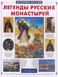 Легенды русских монастырей #1