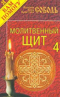 Молитвенный щит. Выпуск 4 #1