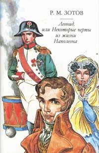Леонид, или Некоторые черты из жизни Наполеона #1