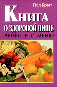 Книга о здоровой пище. Рецепты и меню #1