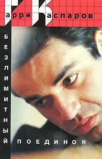 Безлимитный поединок   Каспаров Гарри Кимович #1